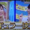 【朗報】惣田紗莉渚さん、ミラクル9レギュラー決定!