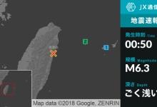 台湾で大地震発生 マグニチュード6.3、最大震度7 現地がやばすぎる・・・(画像あり)