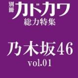 『【乃木坂46】『別冊カドカワ 総力特集 乃木坂46 vol.01』4月2日発売決定!!!』の画像