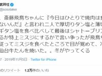 【乃木坂46】齋藤飛鳥と武井壮が焼肉に行った模様!!!!!