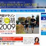 『戸田マラソンin彩湖2009 明日開催!』の画像