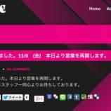 『【速報】先月摘発されたMUSEが11/8(金)より営業再開!!』の画像