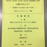 『【福岡】セーフティネットワークの一役に担う』の画像