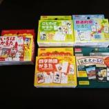 『文化センター用書籍12箱目を発送』の画像