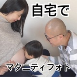 『【出産準備】赤ちゃんを迎え入れる準備』の画像
