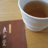 『【輪西町『清香園茶舗』後編】~お茶はおっちゃんこして飲もう~♪』の画像