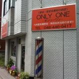 『安心・安全な食材のお店 ONLY ONE(オンリーワン) 戸田市新曽にオープン!』の画像