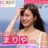 『元AKB48永尾まりやラストキスでイケメンモデルK相手に水着でグアムデートwww【画像】』の画像