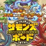 『【サモンズボード速報!】ガンホーの新作ゲーム、配信初日の2chの感想まとめ!』の画像