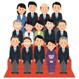 『次の首相に小梅太夫か』の画像
