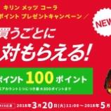『キリン メッツコーラ3本購入で100LINEポイントゲット。ソラチカ経由でANAマイルと交換できます。』の画像