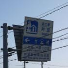 『富山県 › 道の駅 井波』の画像