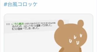 【悲報】Twitterに元祖台風コロッケの書き込みをした人が2人も現れ言い争いになる