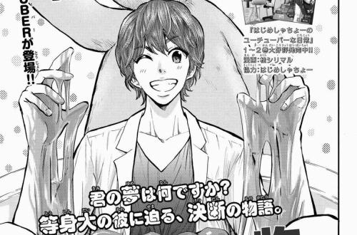 【画像あり】週刊少年マガジンさんとんでもない漫画を掲載してしまうのサムネイル画像