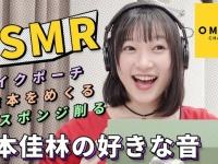【Juice=Juice】宮本佳林ちゃんの《ASMR》動画第2弾キタ━━━━(゚∀゚)━━━━!!