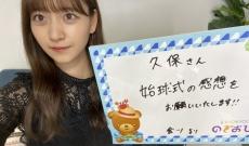 【乃木坂46】久保史緒里が「のぎおび⊿」に登場!!!