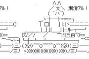【中国】外務省「日本は正しい歴史観で若者を教育するように」