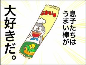 【4コマ漫画】イメゴロウの動物王国