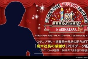 【ミリシタ】「高木社長の感謝状」のDL期限は2018年7月9日(月)15時頃まで!