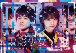 【乃木坂46】西野七瀬 『電影少女Blu-ray BOX』が10/3発売!!