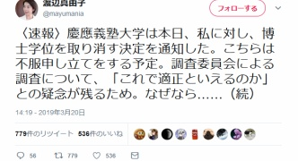 【悲報】論文コピペで博士号を取り消された渡辺真由子氏「は?私は学部から慶応で人一倍愛校心が強いんだが?」