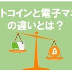 ビットコインって電子マネーと何が違うの?