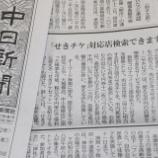 『\18,000PV突破/『せきチケ サーチ』が中日新聞で紹介されました』の画像