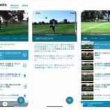 『とうとう私のサッカーアプリSoccer Hackerがリリースされました!』の画像