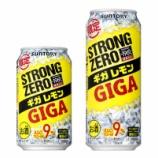 『【期間限定】「-196℃ ストロングゼロ〈ギガレモン〉」』の画像