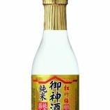『【新商品】特撰松竹梅「御神酒」<純米>純金箔入180ml 期間限定発売』の画像