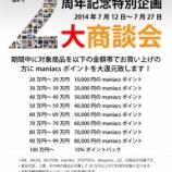 『maniacs STADIUM 2周年記念 大商談会開催!』の画像