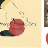 『【キャンペーン】「French Pomme Time」〈シロノニワ〉にて期間限定開催中』の画像