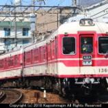 『神戸電鉄 1350形』の画像