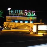 『HOTEL555 東名沼津店』の画像