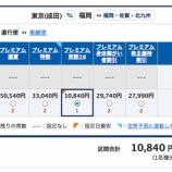 『成田発着のプレミアムクラスが安い』の画像