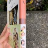 『【乃木坂46】井上小百合の舞台『若草物語』原作本の帯が可愛いwwwwww』の画像