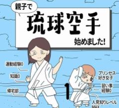 親子で琉球空手始めました! その1
