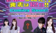 【乃木坂46】早川聖来が、2021年9月から、NHKラジオ第1「らじらー!サンデー」の隔週偶数週日曜日にレギュラー出演決定!