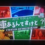 『【御礼】テレビ東京「車あるんですけど?」』の画像