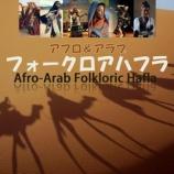 『アラブからアフリカへ緩やかにつながる文化「アフロアラブフォークロアハフラ!」』の画像