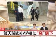 【沖縄】普天間基地隣接の小学校に落下物。児童1人が軽傷。米軍から防衛省に「窓のようなもの落としたかも・・・」と連絡