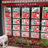 『4億円マンション@上海古北』の画像