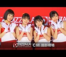 『【動画】「PIZZA-LA CMメイキング2019春」予告篇』の画像