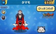 妖怪ウォッチぷにぷに タマモの入手方法と必殺技評価するニャン!