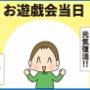 長男が変わった!幼稚園のお遊戯会⑥涙、涙のお遊戯会