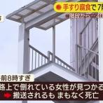 【画像】 階段の手すりが腐食、ビル7階から転落して女性死亡 見た目キレイで中身ボロボロ