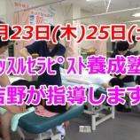 『8月の養成塾は吉野が指導します!!【吉野マッスルセラピストスクール 筋膜・トリガーポイント勉強会】』の画像