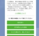 【LINEでコロナ調査装う詐欺注意!】 厚労省呼び掛け
