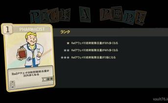 Fallout 76 PERK「Pharmacist」