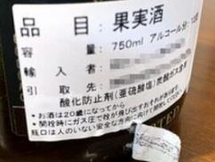 【緊急速報】日本の量販店でトンスルが販売されてたんだがwwwww これマジ?wwwww